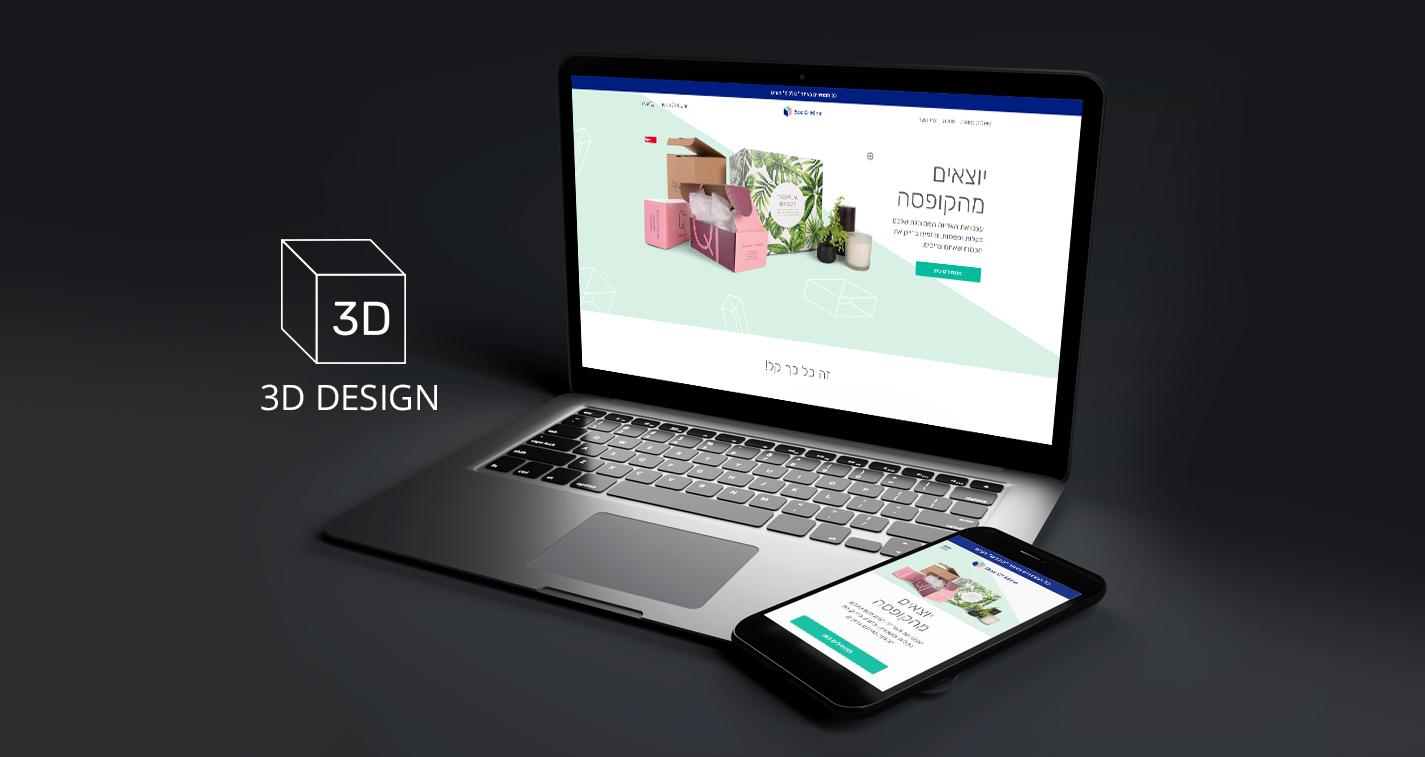 How Box O' Mine Became the First 3D Online Customized Packaging Tool in Israel