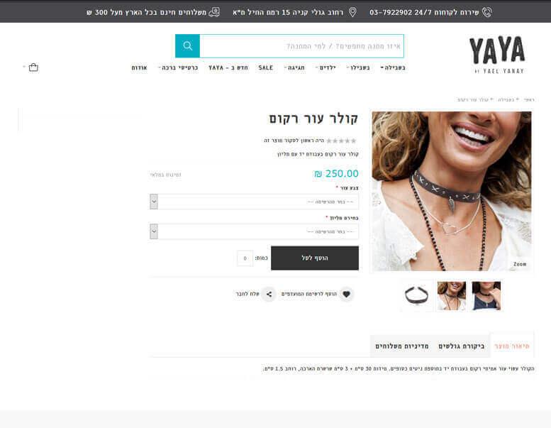 עמוד מוצר yaya